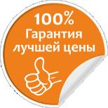 100% гарантия лучшей цены